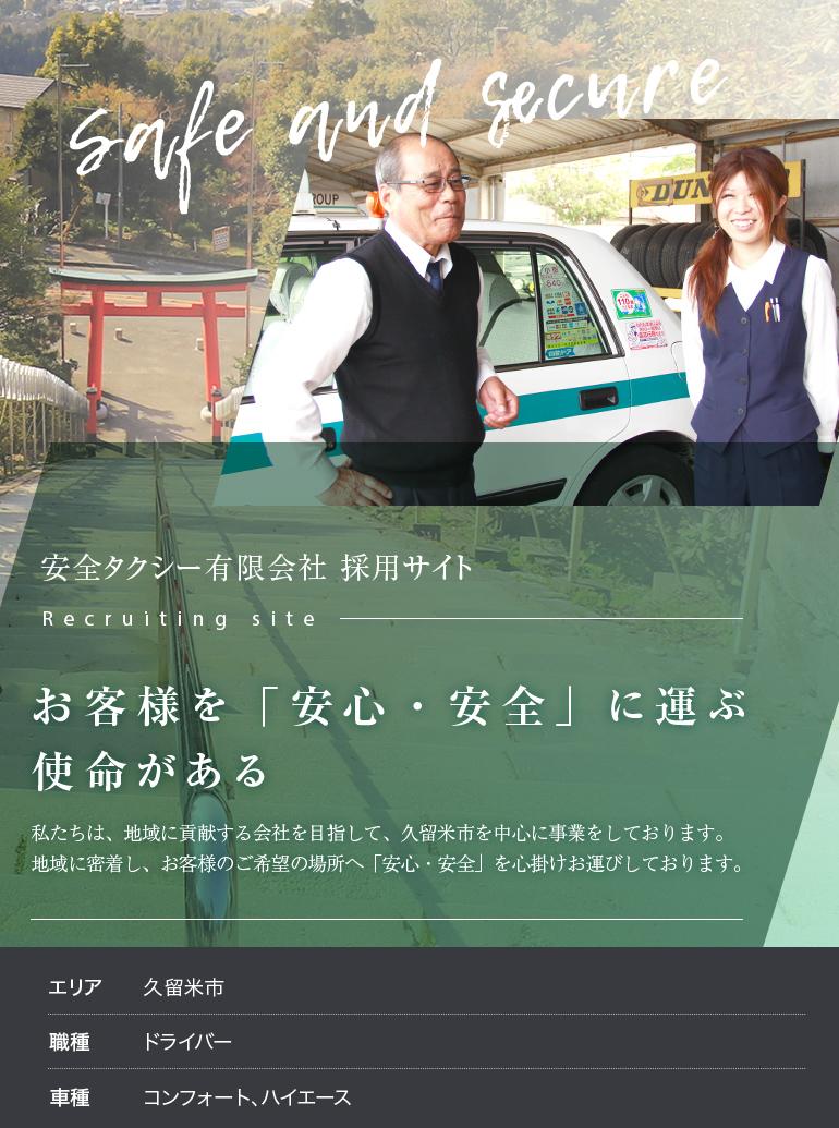 安全タクシー有限会社 採用サイト